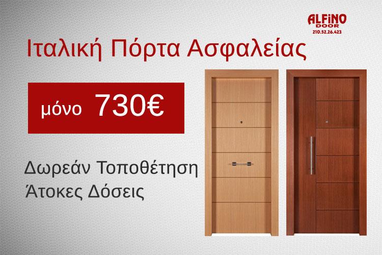 italiki-porta-asfaleias-prosfora-730-1