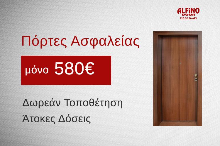 portes-asfaleis-prosfores-580-1